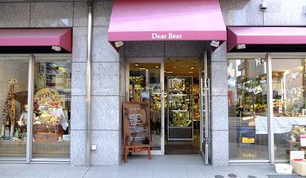 目黑的動物娃娃專賣店「Dear Bear」