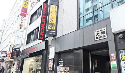 新宿Jazz館