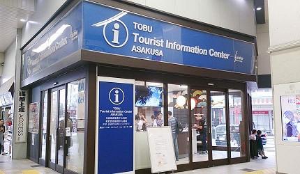 淺草站的「TOBU Tourist Information Center ASAKUSA」