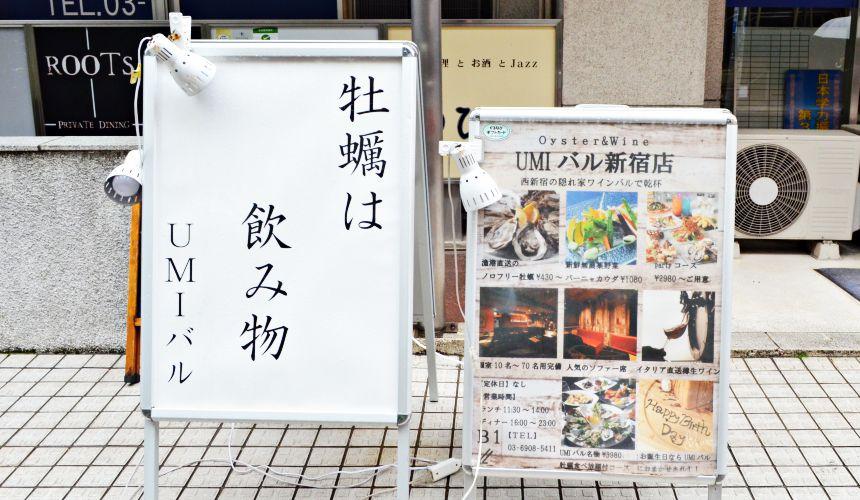 東京新宿牡蠣料理吃到飽餐廳推薦「UMI BAL」西新宿店