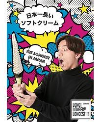 東京原宿竹下通最新話題打卡新美食,日本最長霜淇淋