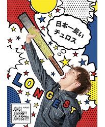 東京原宿竹下通最新話題打卡新美食,日本最長吉拿棒