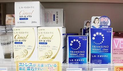 2018年日本必買藥妝Cinal美白錠、TRANSINO美白錠