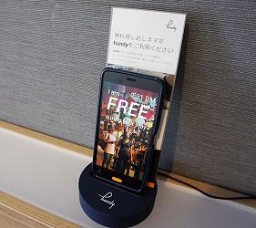 公寓式飯店「MIMARU」內的智慧型手機「handy」