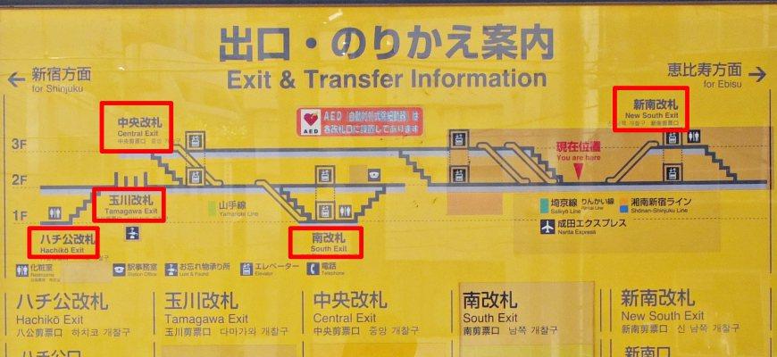 JR澀谷站有5個剪票口