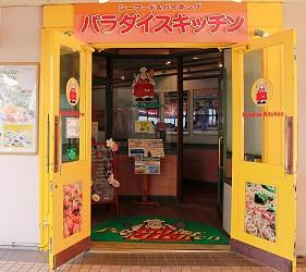 日本橫濱八景島樂園餐廳「Paradise Kitchen」