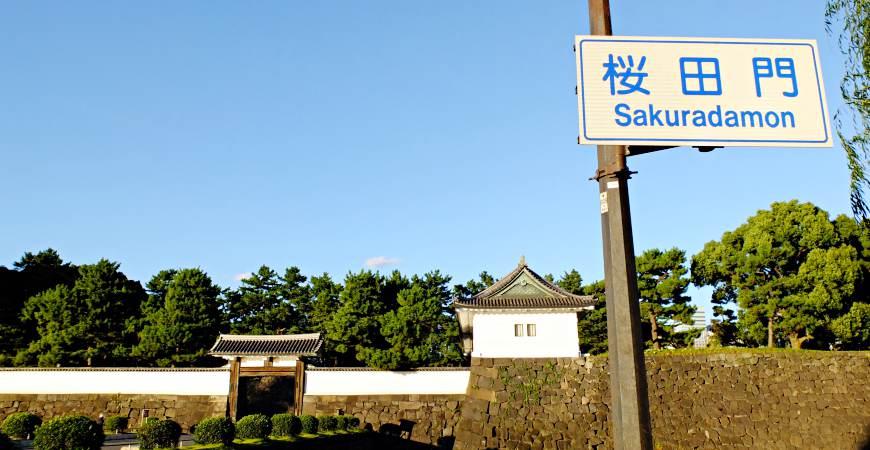 皇居櫻田門
