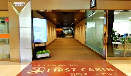 東京自由行搭廉航紅眼班機過夜FirstCabin