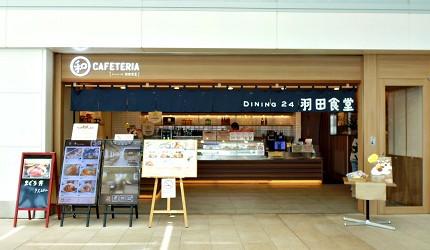 東京自由行搭廉航紅眼班機羽田機場過夜