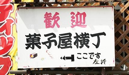 東京埼玉川越景點菓子屋横丁
