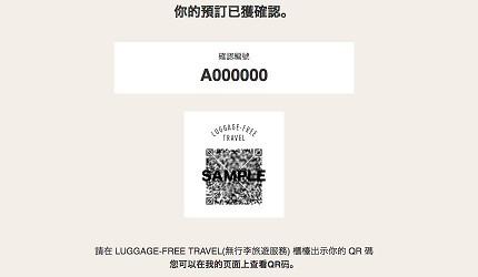 行李寄送服務「LUGGAGE-FREE TRAVEL」線上預約流程