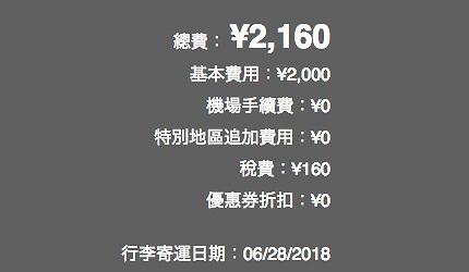 行李託運服務「LUGGAGE-FREE TRAVEL」線上預約結帳畫面