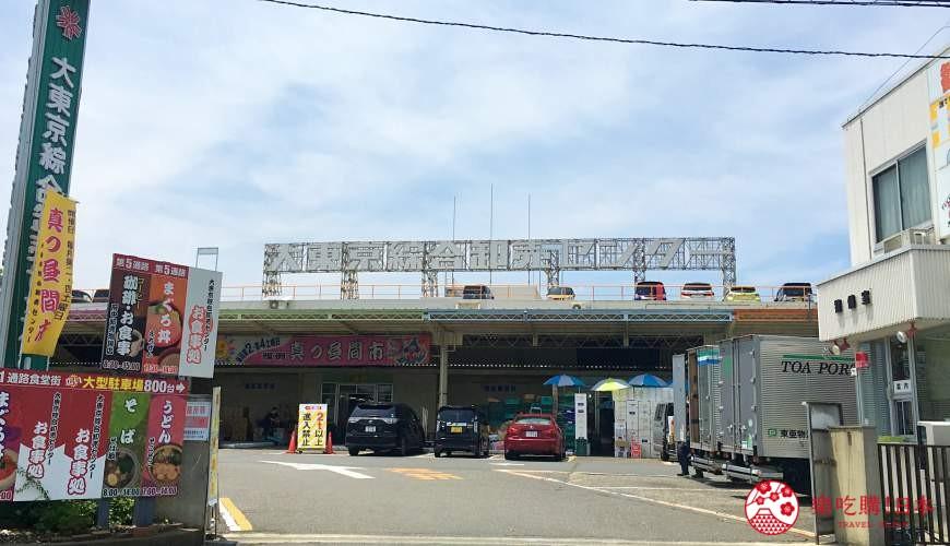 東京近郊美食推薦府中市大東京綜合卸賣中心
