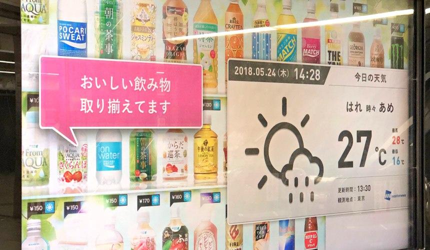 日本JR東日本車站的「次世代販賣機」