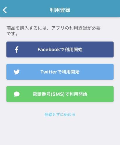 日本JR東日本車站「革新自動販賣機」的app使用方法步驟二