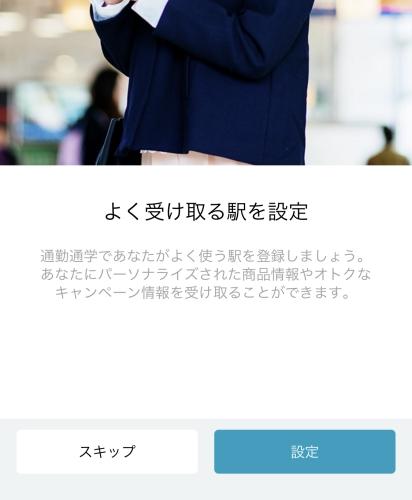 日本JR東日本車站「革新自動販賣機」的app使用方法步驟三