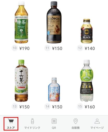 日本JR東日本車站「革新自動販賣機」的app使用方法步驟五