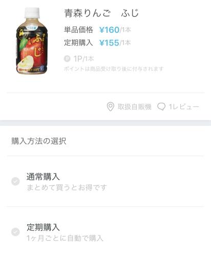 日本JR東日本車站「革新自動販賣機」的app使用方法步驟六