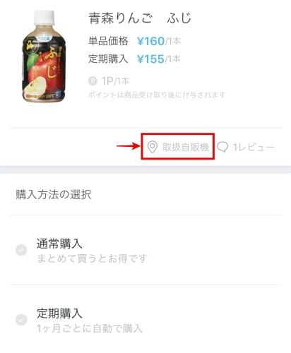 日本JR東日本車站「革新自動販賣機」的app內飲料購買畫面