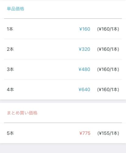 日本JR東日本車站「革新自動販賣機」的app使用方法步驟七