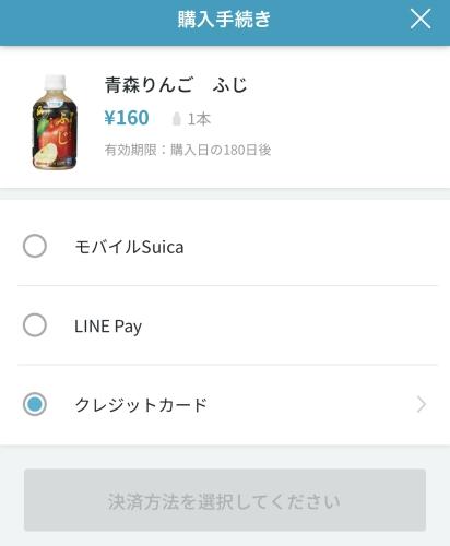 日本JR東日本車站「革新自動販賣機」的app使用方法步驟九