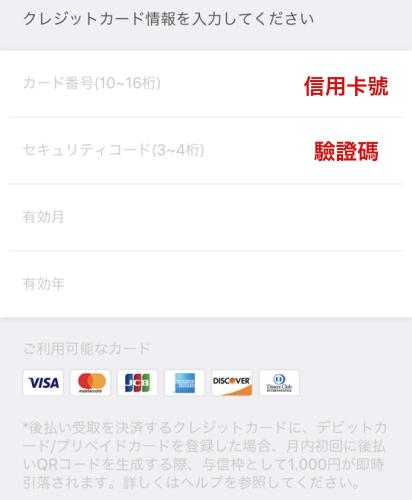 日本JR東日本車站「革新自動販賣機」的app使用方法步驟十