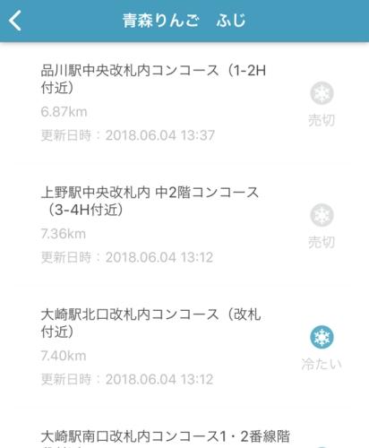 日本JR東日本車站「革新自動販賣機」的app內取扱自販機顯示畫面