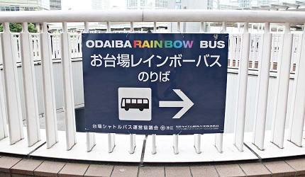 「台場彩虹巴士」的乘車處在品川站港南口9號巴士亭