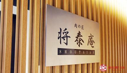 日本自由行美食推薦A5和牛餐廳「肉の匠 將泰庵」
