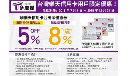 東京購物推薦上野多慶屋刷樂天卡結帳優惠