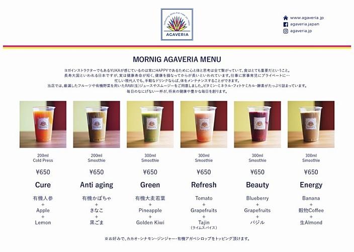 東京代代木果汁吧「Agaveria」果汁菜單