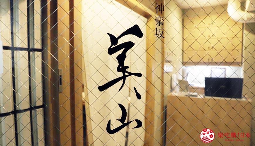 东京神乐坂必吃螃蟹会席料理「美山 神乐坂」的餐厅形象照片