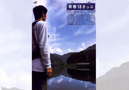 日本旅行自由行青春18車票岐阜高山本線焼石飛騨金山
