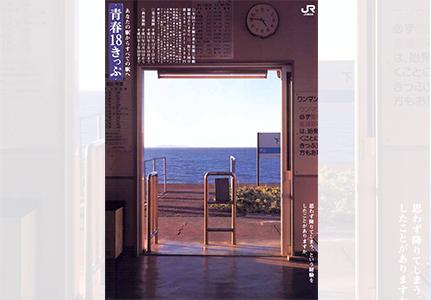 日本旅行自由行青春18車票愛媛予讃線下灘站