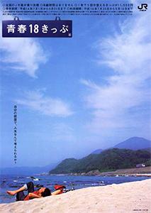 日本旅行自由行青春18車票島根折居三保三隅