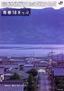 日本旅行自由行青春18車票三重紀勢本線大曽根浦站