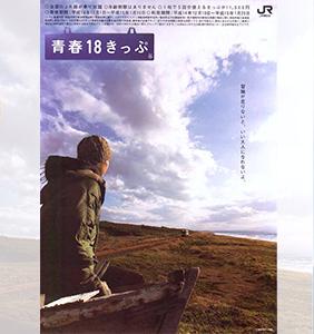 日本旅行自由行青春18車票青森大湊線有戸吹越