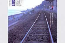 從到站的列車上走下來的是, 高中時期的我(愛媛県双海町-予讃線,下灘站)圖片來源:JR東日本
