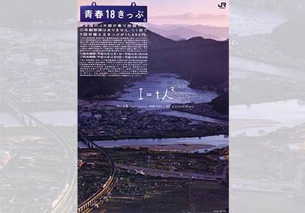 日本旅行自由行青春18車票三重紀勢本線相賀尾鷲