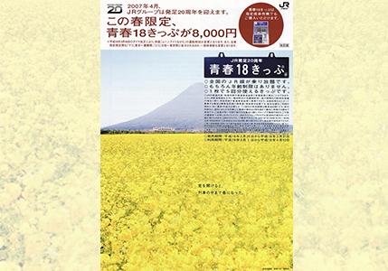 日本旅行自由行青春18車票鹿兒島指宿枕崎薩摩川尻東開聞