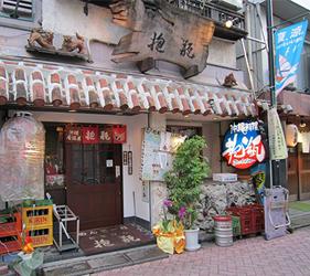 沖繩料理居酒屋「抱瓶」