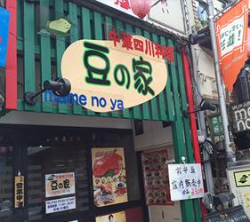 四川菜「豆之家」