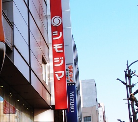 shimojimaシモジマ浅草桥下岛包装广场浅草桥本店的招牌