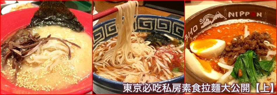 东京必吃私房素食拉面推荐