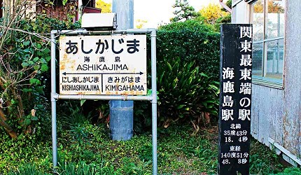 銚子海鹿島關東最東端車站
