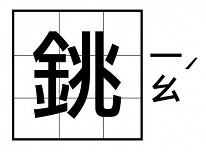 铫子读音日本旅游自由行