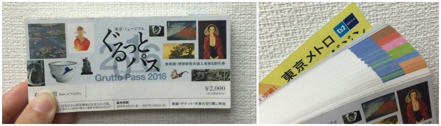 东京Metro地铁10种交通票券总整理!「东京Metro票券+艺术设施通票2018」的照片