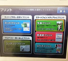 日本便利商店列印文件影印文件印照片方式詳細圖文教學步驟簡單日文中文英文