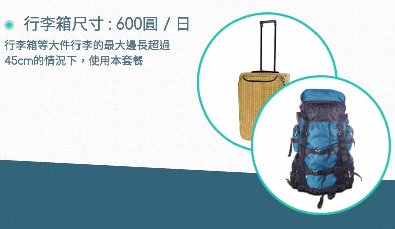 ecbo cloak寄物寄放行李網站自由行超方便