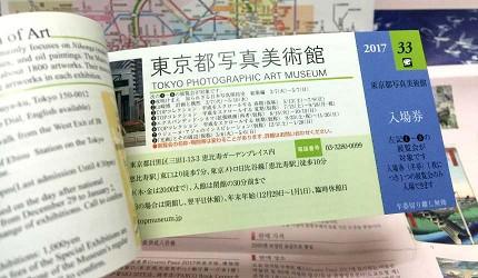 日本东京自由行2019年东京美术馆博物馆优惠畅游手册